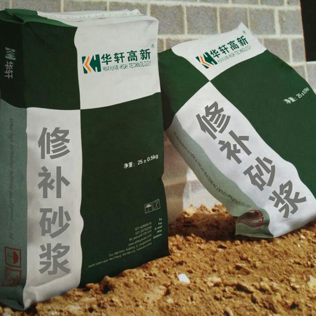 武汉华轩路面混凝土快速修补料 大面积混凝土表面缺陷修补砂浆