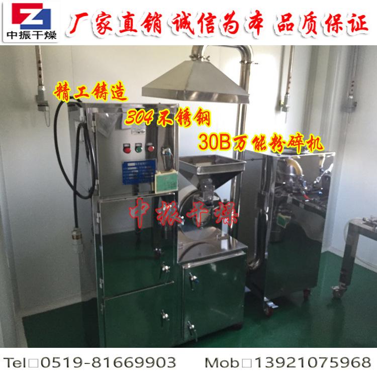 供应中药超微粉碎机 超微超细粉破碎机 ZFJ型微粉碎机 食品磨粉机示例图12