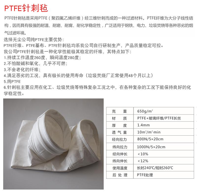厂家直销纯PTFE除尘布袋 耐酸碱 耐高温除尘布袋可来电详询示例图3