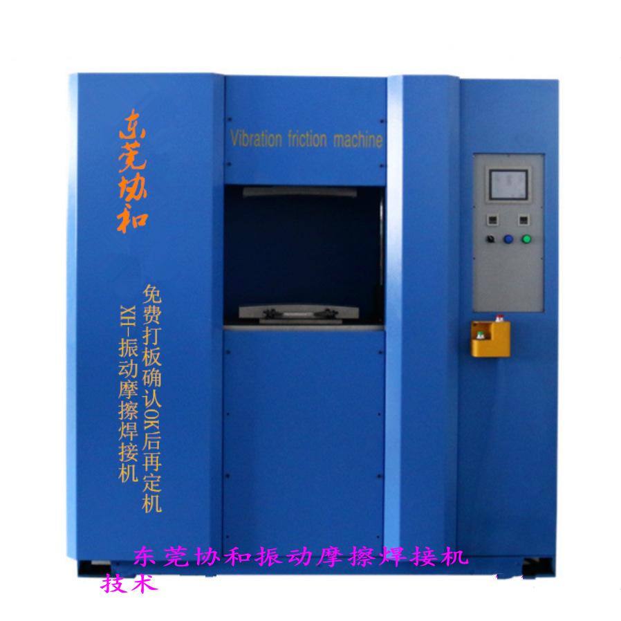 XH-04振摩擦焊接机 协和制造 PP板拼接汽车水油箱焊接设备示例图9