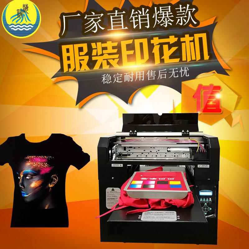 厂家直销服装印花机定制T恤打印机个性广告衫衫数码直喷印刷设备图片