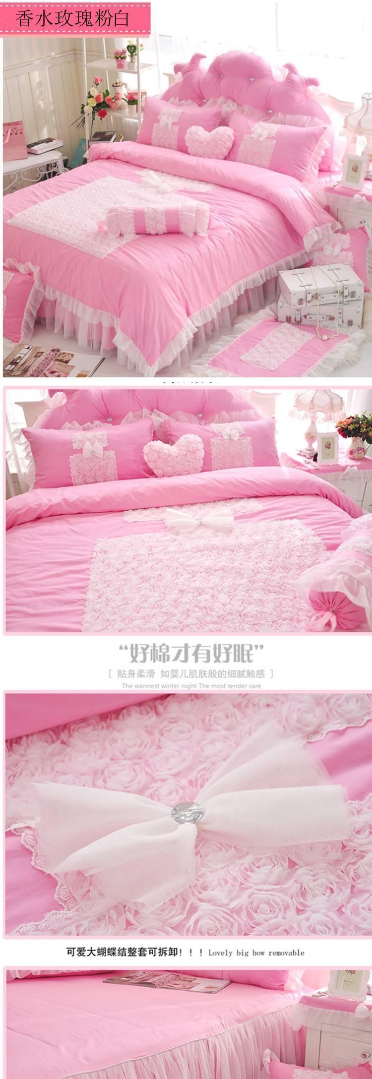 韩式全棉家纺蕾丝公主粉色梦幻三四件套韩版纯棉被套床裙婚庆家纺示例图6