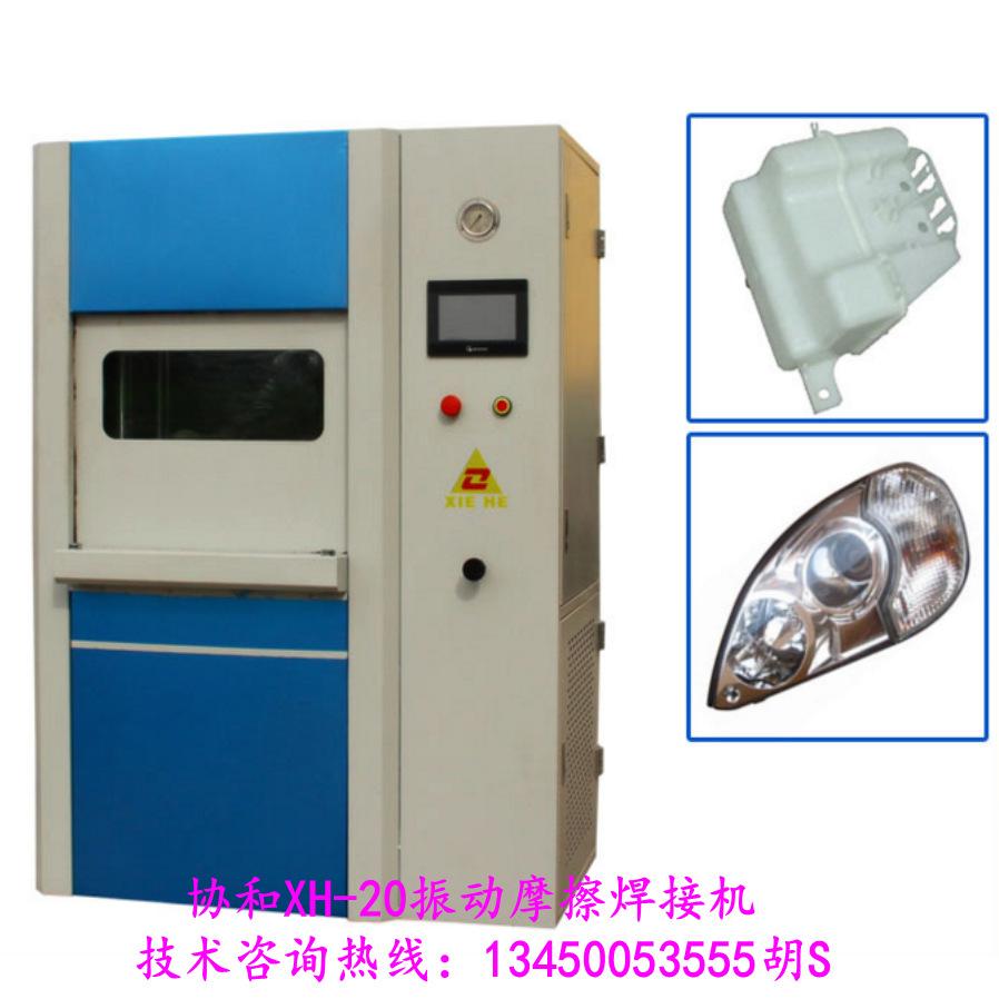 XH-04线性振动摩擦焊接机 PP尼龙玻纤料焊接并客代加工示例图18