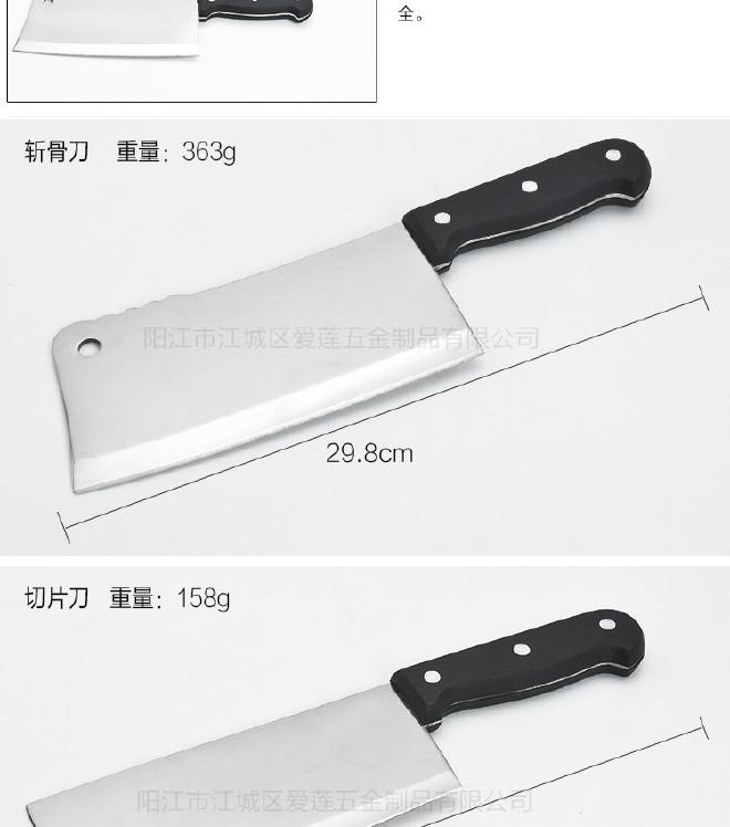 不锈钢厨房七件套刀 厨用刀 剪刀不锈钢菜刀 阳江厂家批发厨具示例图2