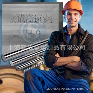 批發SKH51 SKH51圓SKH51板SKH51高速鋼SKH51材料SKH51薄板示例圖12