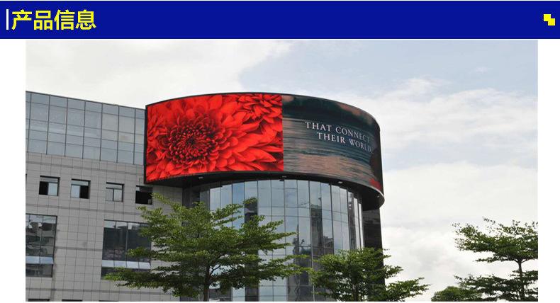 室外led显示屏高清电子广告屏幕 P8室外LED广告屏幕示例图7