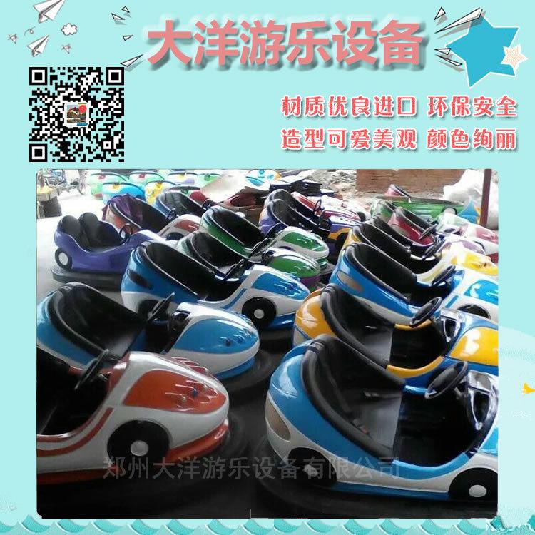 郑州大洋精品推荐双人电瓶碰碰车 卡通新款碰碰车 地网碰碰车示例图5