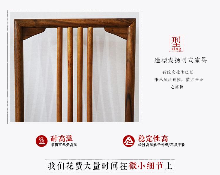 新中式餐桌榫卯工艺胡桃木餐桌7件套 批发实木简约餐桌餐椅组合款示例图23