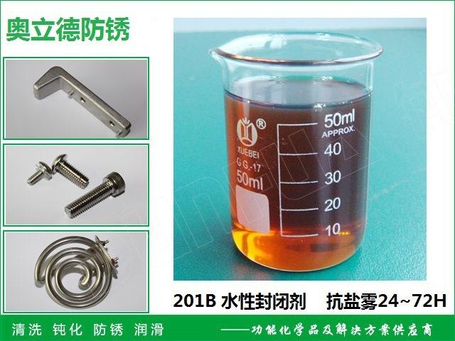 抗鹽霧劑廠家供應LD-201常溫水性封閉劑 防變色水性封閉劑