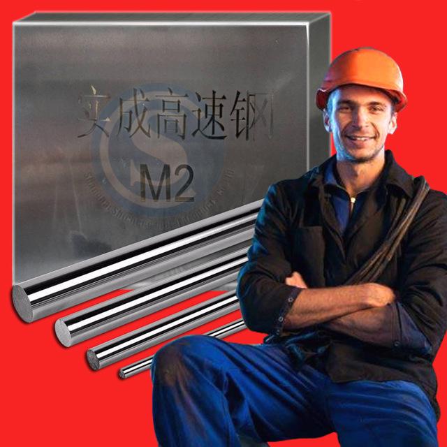 M2高速鋼 M2沖子料 M2硬料  高速鋼M2 高速鋼薄板 精密高速鋼M2