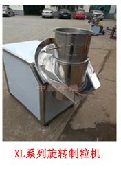 厂家直销食品化工制药用颗粒机 旋转式制粒机 不锈钢小型制粒机示例图41