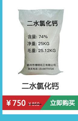 浙江发货巨化牌二水氯化钙74%工业级二水氯化钙片状水处理除磷剂示例图10