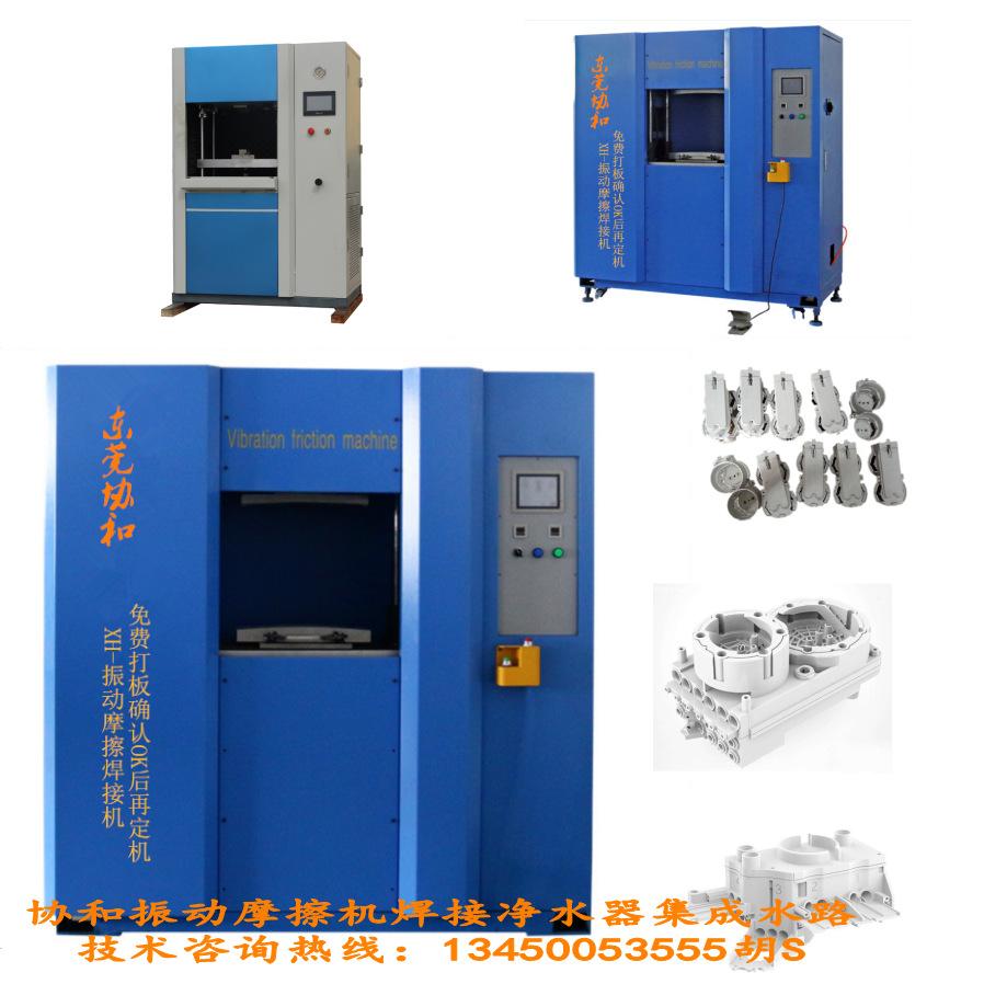 振动摩擦机 PP/尼龙加玻纤透析熔器焊接加工 XH-20振动摩擦焊接示例图13
