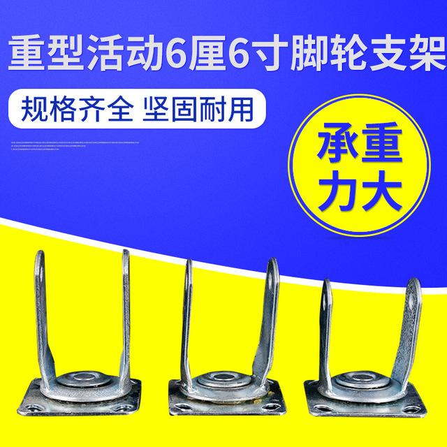 重型活动六厘六寸脚轮支架 工业超重活动脚轮支架 万向脚轮批发