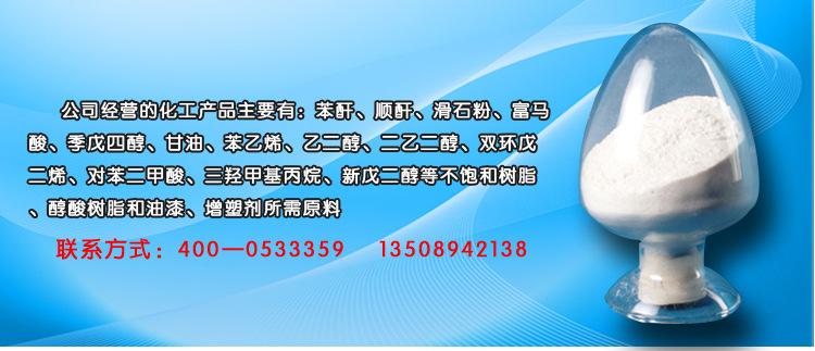 厂家生产乙二醇 树脂醇A 聚酯多元 合成指甲油现货示例图2