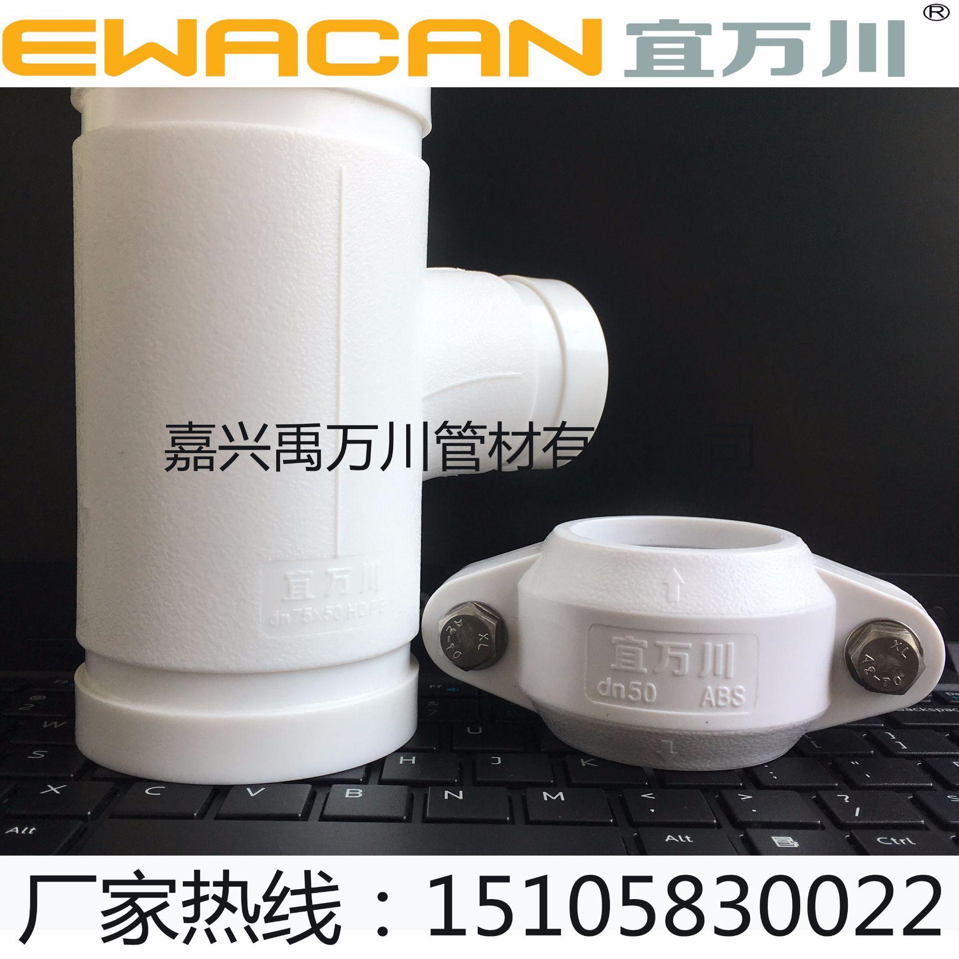 山东HDPE沟槽式超静音排水管,环压柔性连接ABS卡箍,厂家直销示例图1