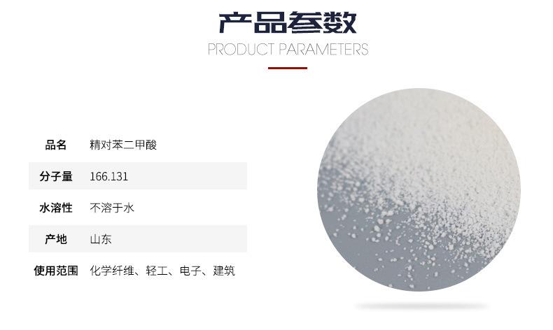 精对苯二甲酸 白色颗粒粉末 不溶于水 诚招代理 量大从优示例图3