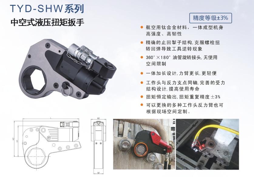 液压型扳手 液压型中空扳手 液压型中空扭力扳手 中空扭矩扳手示例图3