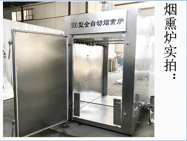 厂家供应不锈钢烟熏炉 哈尔滨红肠熏蒸炉 熏板鸭烟熏炉示例图9