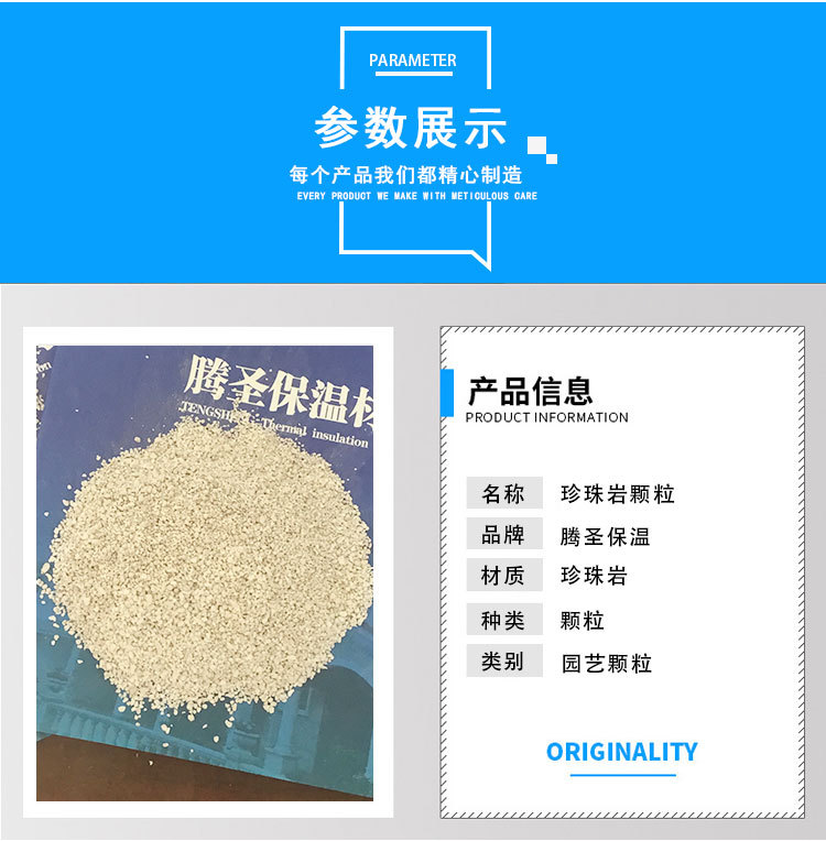 北京供应珍珠岩颗粒大 玻化微珠混合珍珠岩颗粒 珍珠岩散料 园艺示例图3