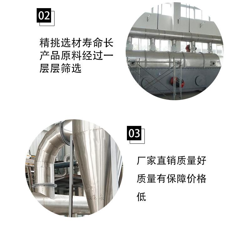 赖氨酸振动流化床干燥机山楂制品颗粒烘干机 振动流化床干燥机示例图17