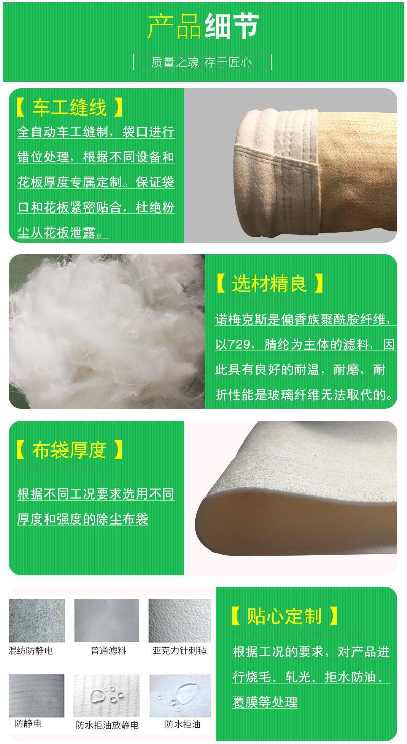 厂家供应 涂胶美塔斯 多规格过滤材料 耐磨滤袋批发供应 低排放示例图5
