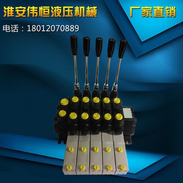 偉恒液壓DCV-140-5OQ手動氣控多路閥 DCV140壓縮垃圾車電氣控多路換向閥
