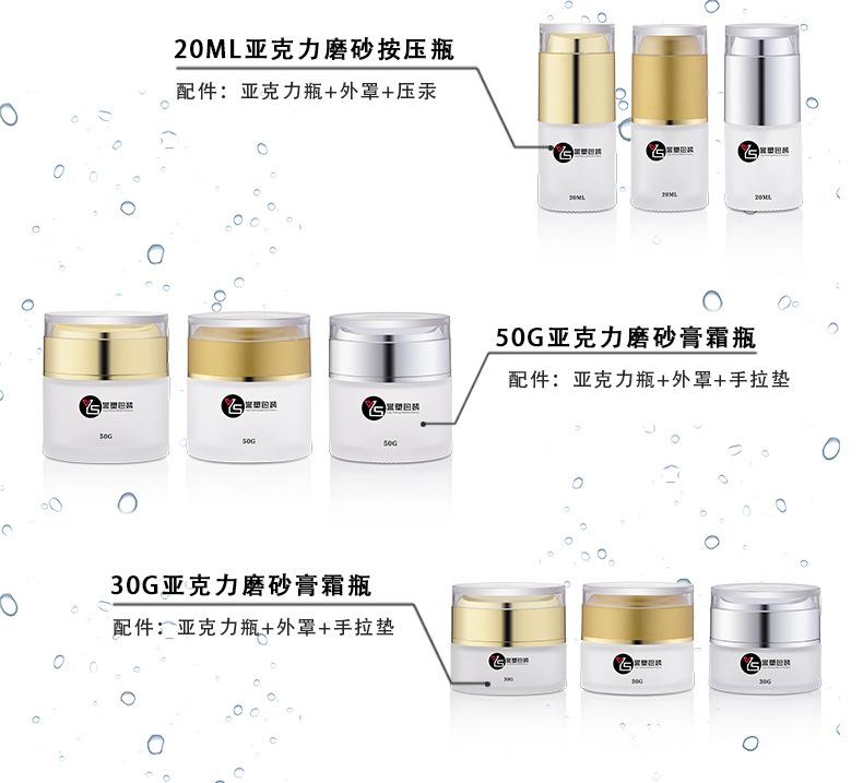 广州誉塑包装厂家直销化妆品玻璃瓶亚克力盖磨砂套装瓶系列分装瓶示例图5