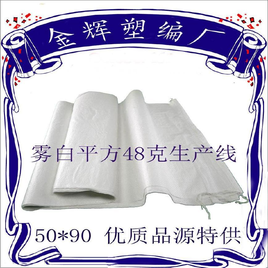 塑料pp包装袋50*90白色蛇皮袋热销可生产定制阀口印刷锁边编织袋