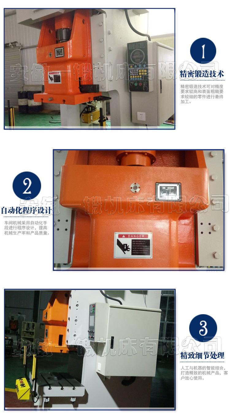 气动 100吨冲床 25T开式单点压力机 高速冲床 数控冲床 现货供应示例图6