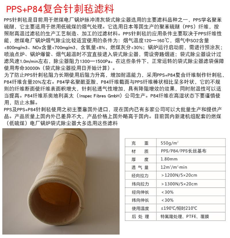 促销PPS+P84混纺针刺毡 覆膜PPS耐酸碱除尘布袋滤袋 燃煤锅炉除尘示例图3