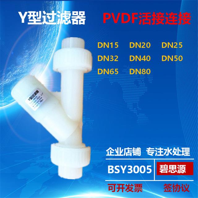 PVDF Y型過濾器PVDF材質防腐蝕Y型過濾器 DN15 20 25 32  40 50 65 80活接法蘭連接