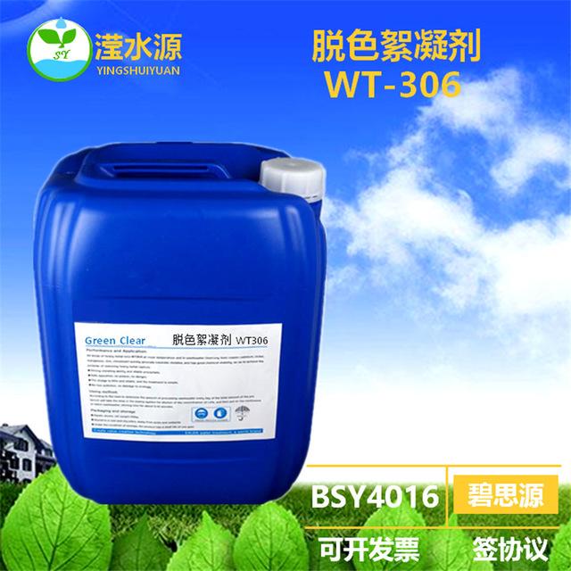 印染造紙工業廢水脫色絮凝劑屠宰生活污水脫色絮凝劑
