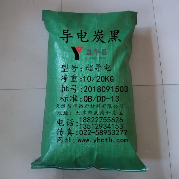 益华昌导电炭黑 碳黑厂家 供应面状发热体用导电碳黑 导电炭黑粉末 颗粒