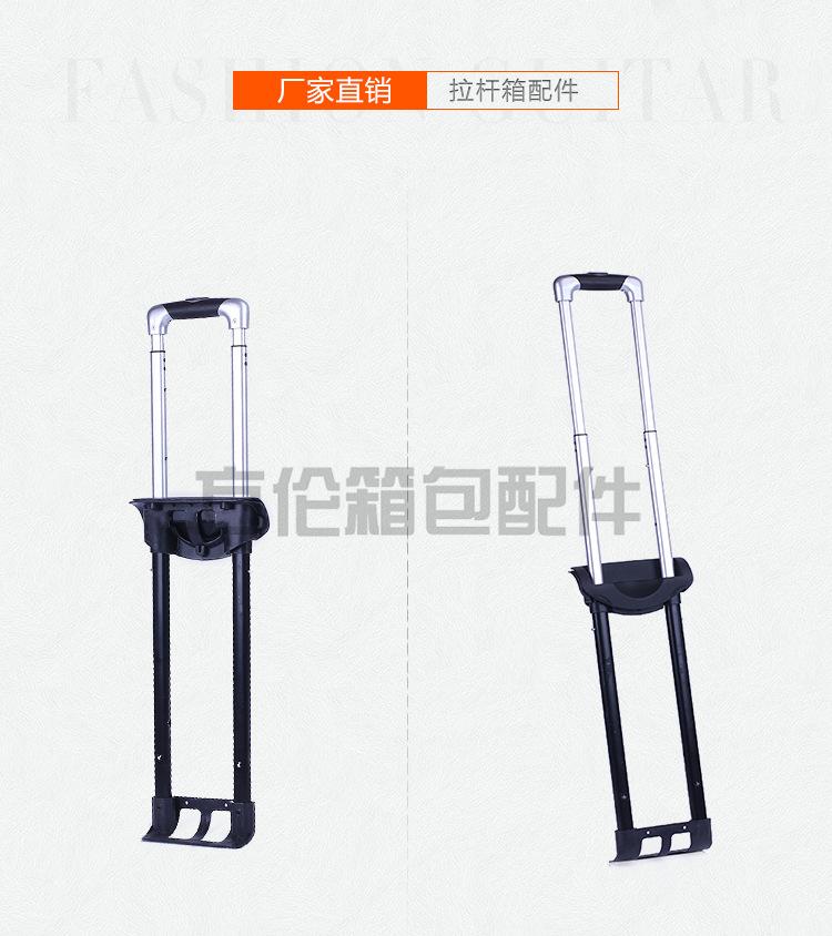 厂家直销 箱包配件拉杆架 箱包内置拉 杆两节三节拉杆 批发拉杆示例图8