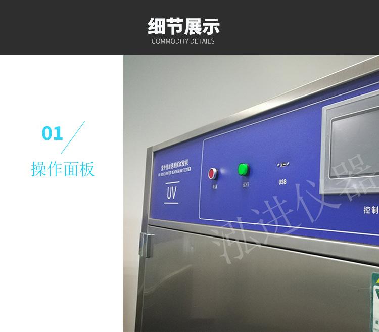 uv紫外线老化试验箱  紫外线耐候老化箱 紫外光加速老化试验箱示例图7