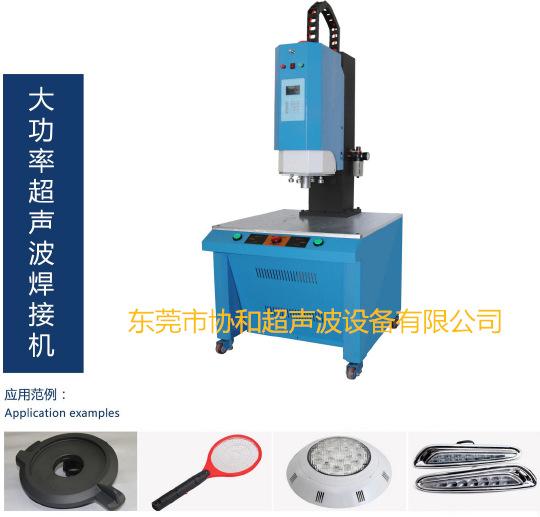 协和大功率超声波机 20K15K设备俱全 协和塑胶焊机并代加工示例图1