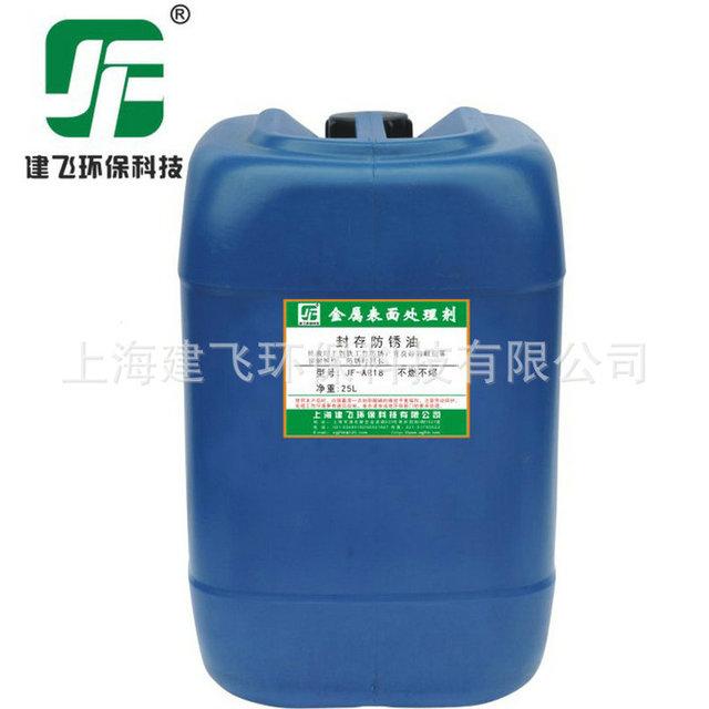 防銹油廠家 防銹水 JF-AR18鑄鐵碳鋼防銹水 規格齊全