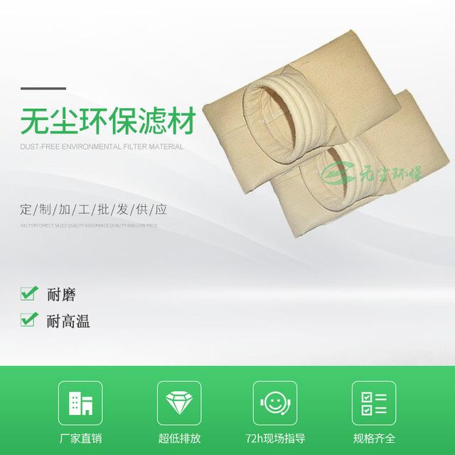 廠家生產 芳綸耐高溫除塵濾袋 耐高溫芳綸除塵布袋 無塵環保