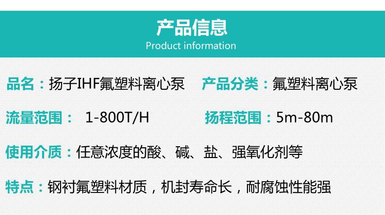 厂家直销IHF80-65-160氟塑料化工离心泵盐酸泵泵浓酸泵厂家示例图4