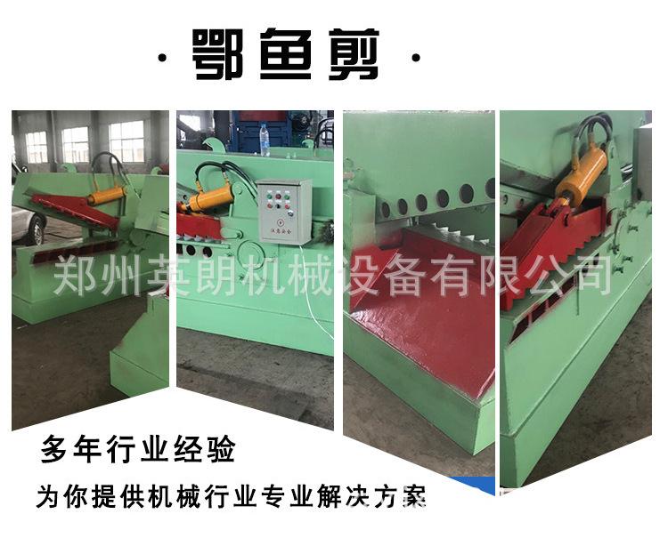 报废汽车鳄鱼剪 重型金属废料废铁剪切机 高压力200吨废钢剪断机示例图1