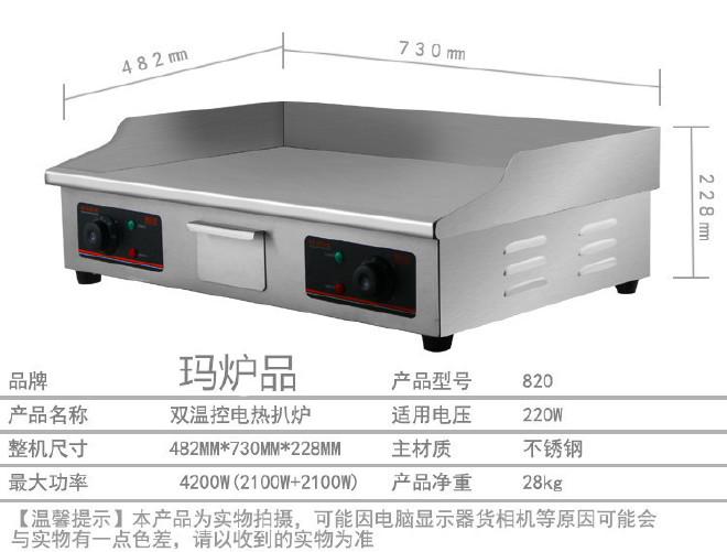 厂家直〖销不锈钢820电平扒�炉煎饼炉加厚扒板双 4.2kw 炊事设备示�e例图15