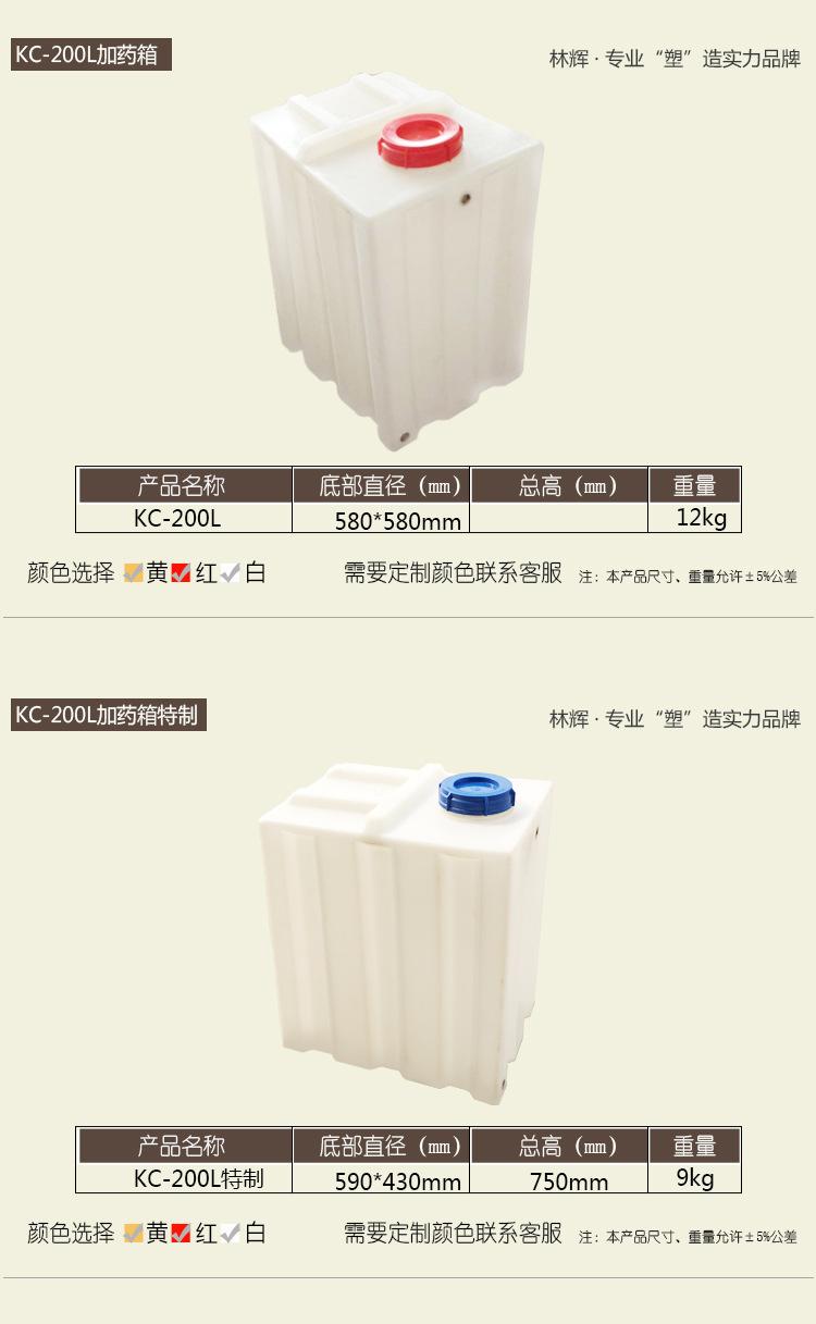 厂家直销 120L方形加药箱pe水箱 塑料储罐搅拌罐加药桶储水罐示例图14