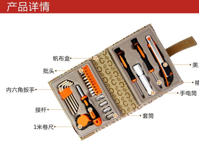 26pc精品工具笔记本工具包 帆布盒五金工具家用礼品工具箱示例图3