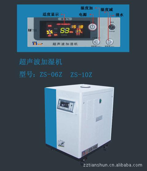 鄭州川泰超聲波工業加濕機 ZS-6Z  空氣加濕機川泰ZS-30Z大功率工業7超聲波加濕機菌菇加濕器加濕器車間增濕器