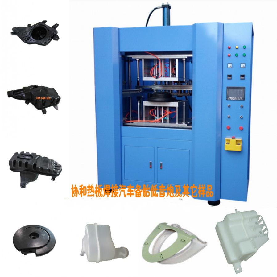 协和热板机马桶盖焊接效果防气密度高 立柜式大型热板焊接机机示例图5