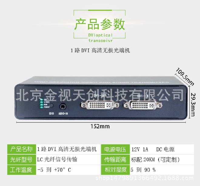 DVI光端機DVI光端機帶環出DVI+音頻+數據光端機示例圖10