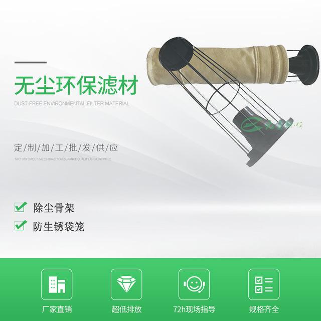 現貨供應有機硅除塵骨架 耐高溫布袋籠骨 布袋除塵器防生銹袋籠