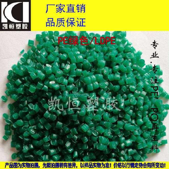 綠色PE注塑料廠家生產綠色PE顆粒 高品質綠色拉絲PE再生料壓板料