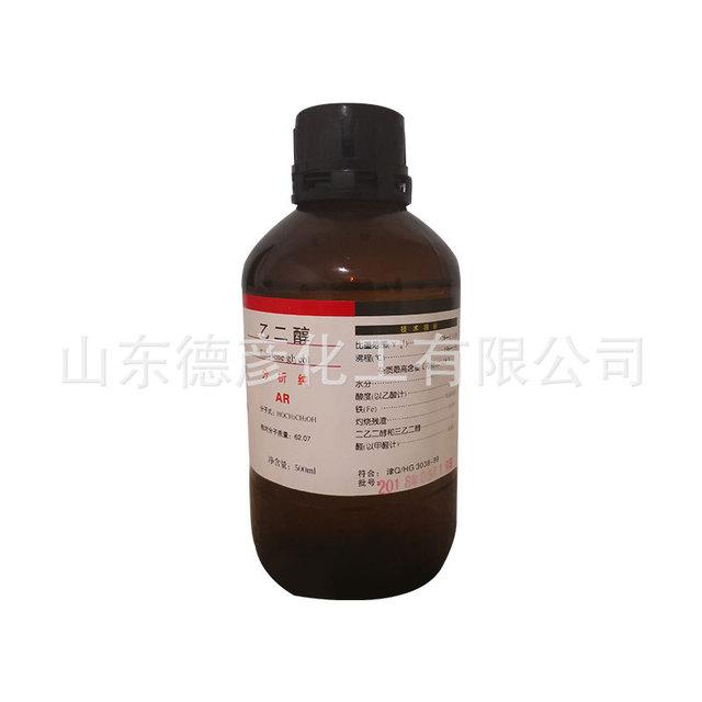 廠家直銷 乙二醇分析純批發 乙二醇分析純AR500ml 快遞發貨